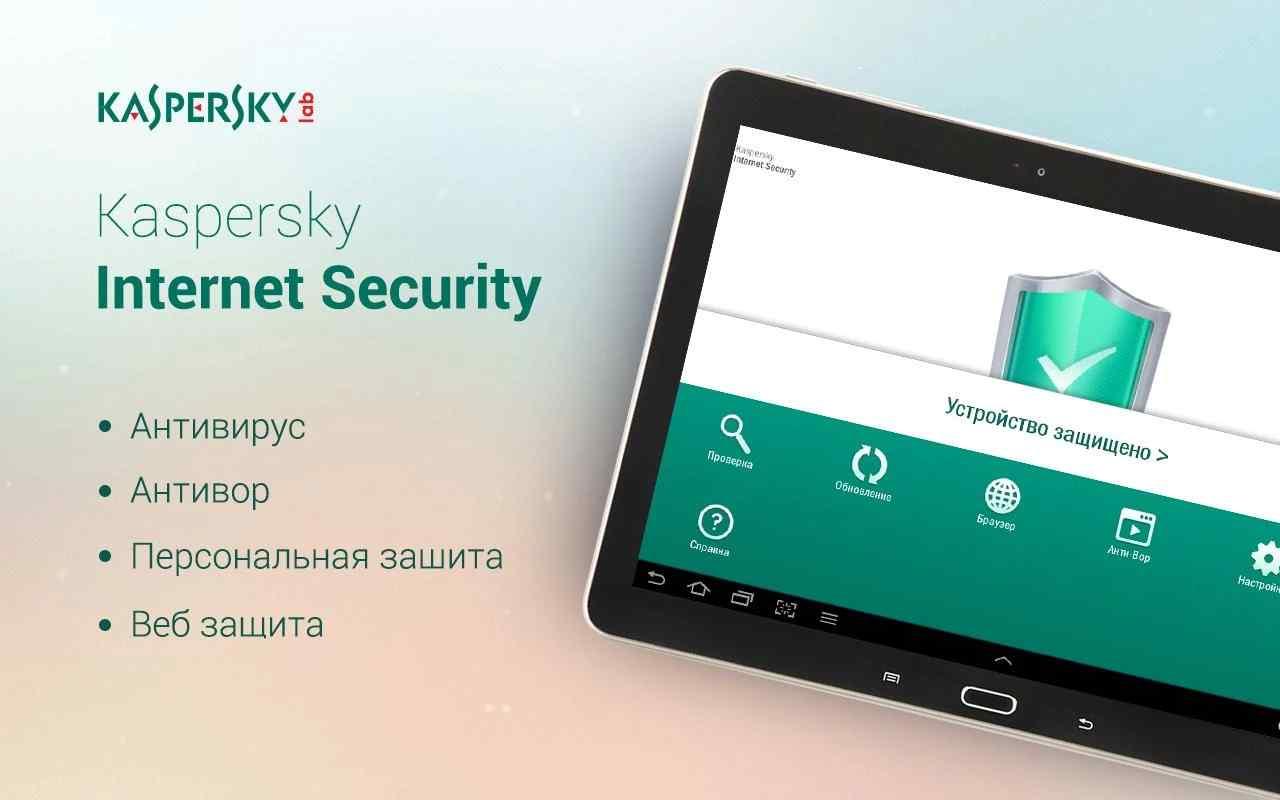 Обзор лучших антивирусов для Андроид - Dr.Web, Norton и Kaspersky