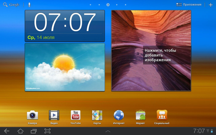 samsung-galaxy-tab-10-1-screenshot