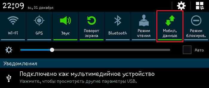 vkluchenie-mobilnogo-interneta-na-androide