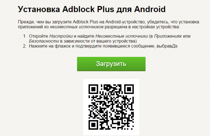 фото Установка AdBlock для Android