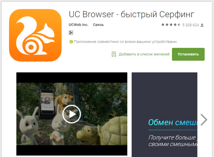 фото UC Browser - популярный браузер для Android