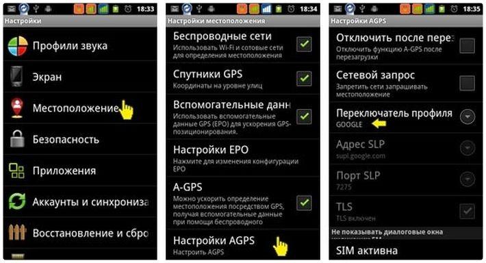 Как настроить GPS на Андроиде - пошаговая инструкция и решение проблем
