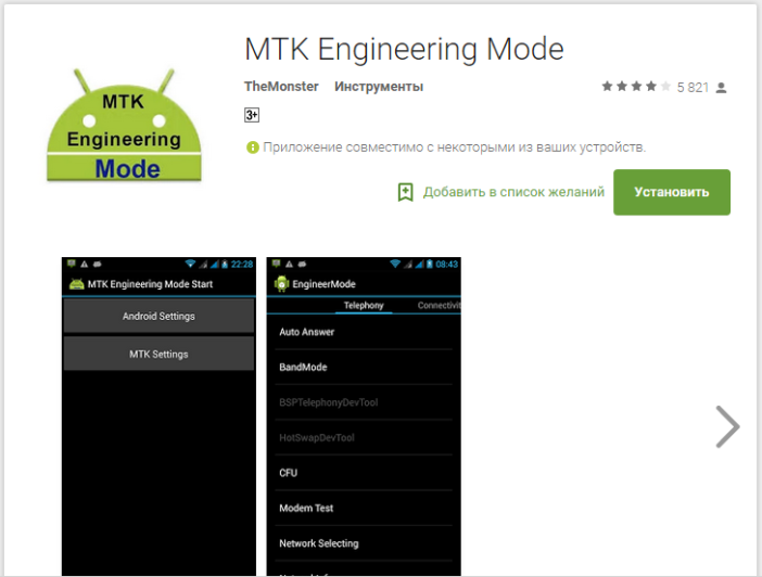 MTK Engineering