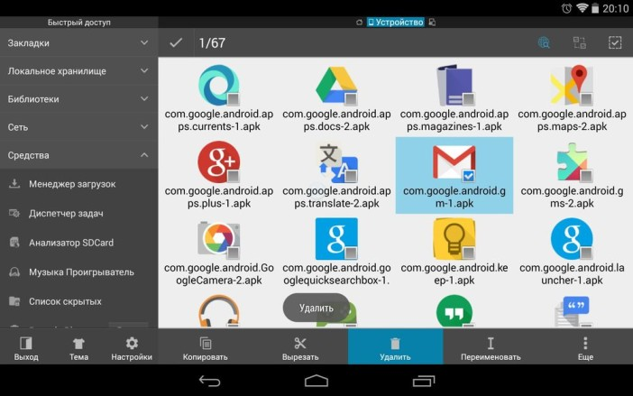 es-explorer-delete-system-app