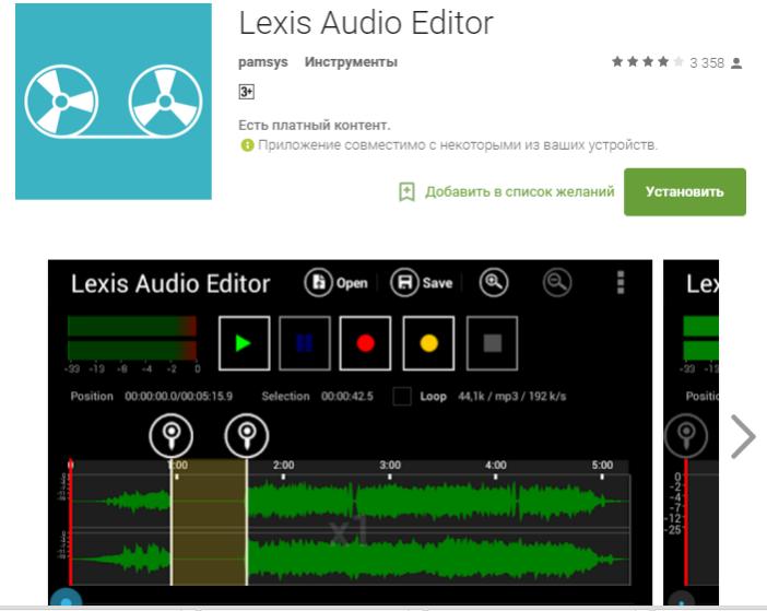 Lexis Audio