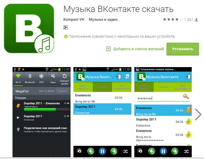 Скачать программу музыка вконтакте для андроид как скачать приложения google play