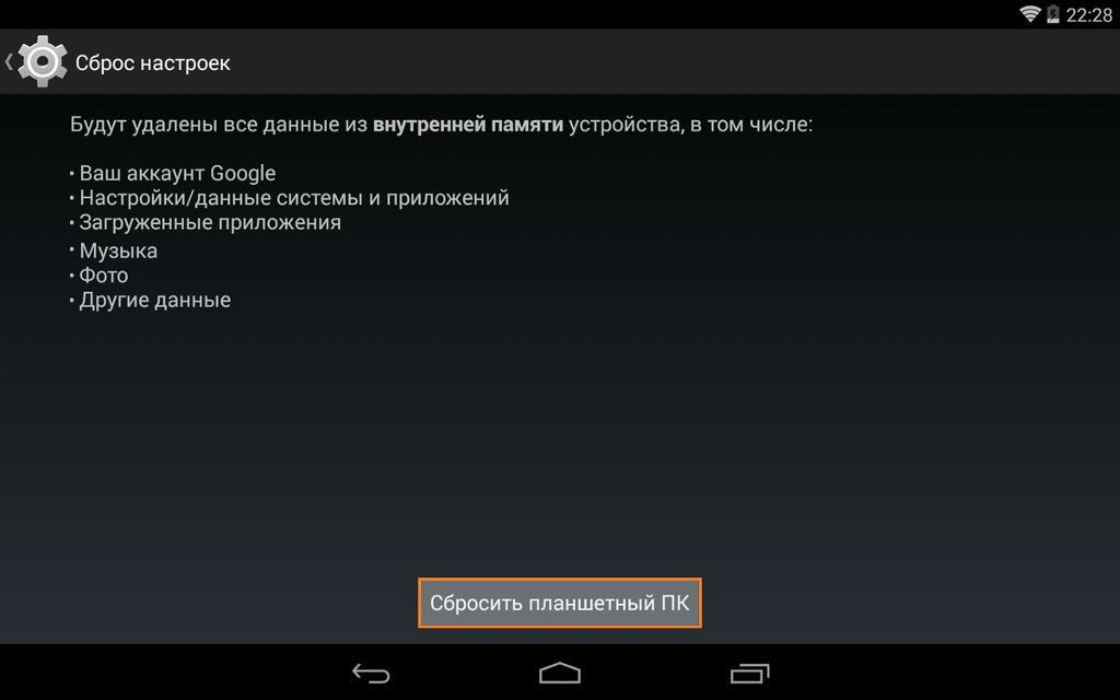 android-hard-reset-4