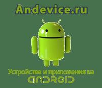 Устройства и приложения на Android OS