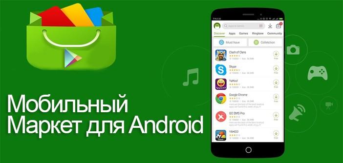 """изображение """"программы android market"""""""