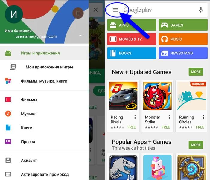 """изображение """"меню play market"""""""
