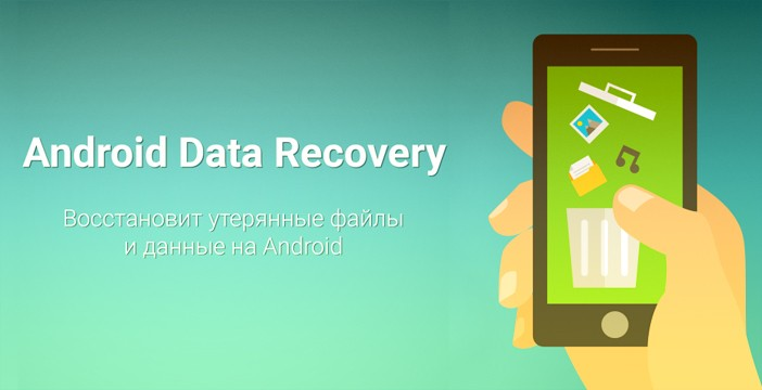 "фото ""Android Data Recovery"""