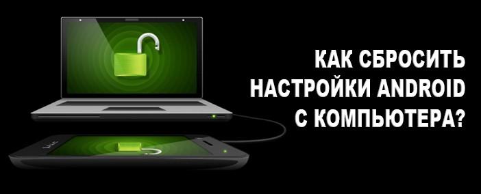 "фото ""Сброс настроек через ПК"""