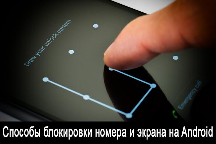 "фото ""Блокировка Android"""