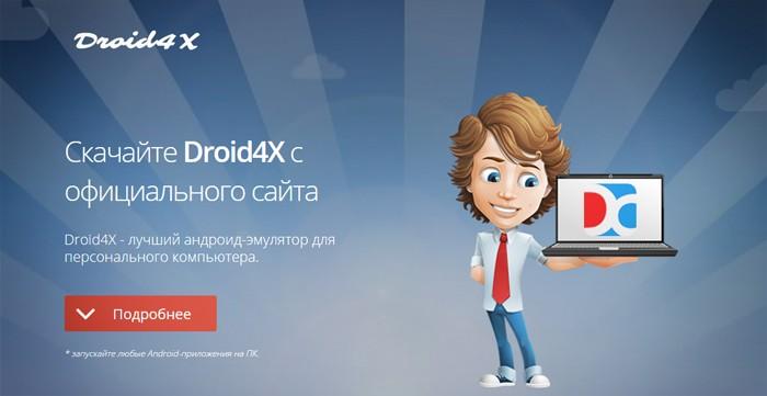 """фото """"Droid4x"""""""