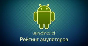 "фото ""Эмулятор Android"""