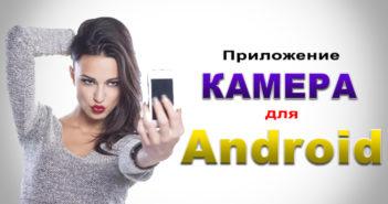 "фото ""приложение камера для андроид"""