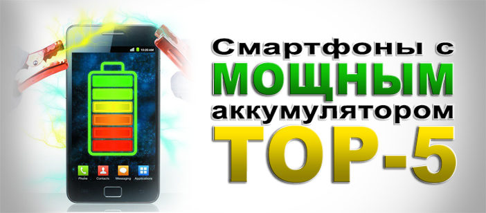"""фото """"смартфоны с мощным аккумулятором"""""""