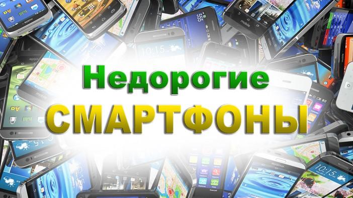 """фото """"недорогие смартфоны"""""""
