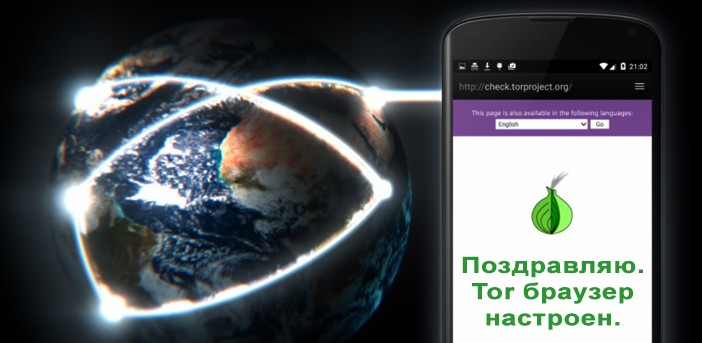 "фото ""tor browser android"""