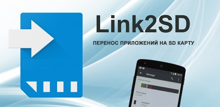 "фото ""Link2SD"""