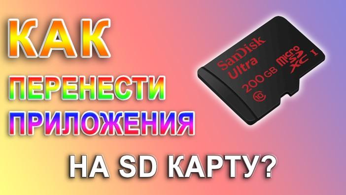 "фото ""Как перенести приложения с памяти телефона на карту памяти"""
