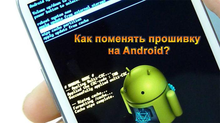 "фото ""Как поменять прошивку на Android"""