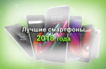 """фото """"Лучшие смартфоны 2018 года"""""""