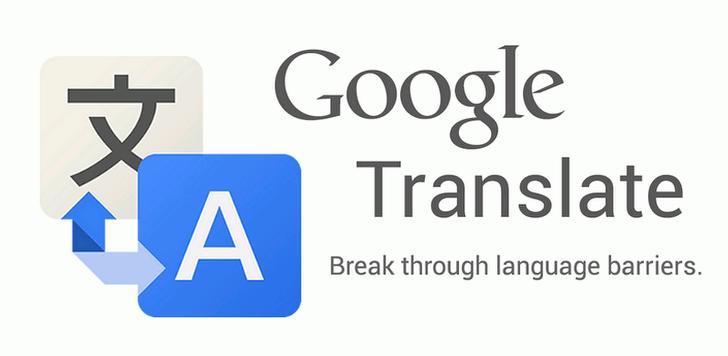 Google переводчик скачать на андроид бесплатно
