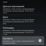 wpid-screenshot_2014-07-08-14-56-38