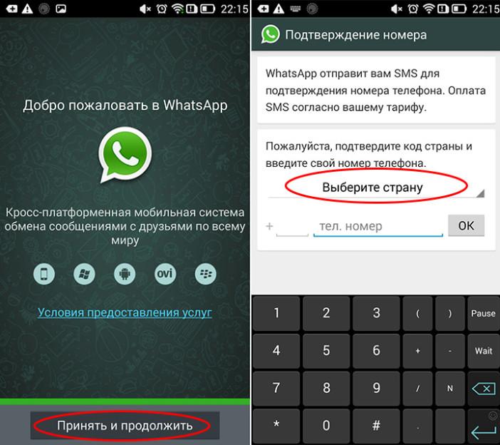 как установить whatsapp на андроид пошаговая инструкция
