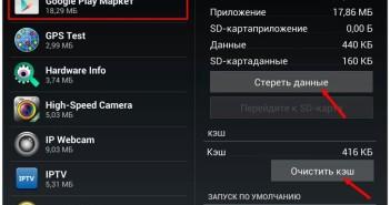 фото очистить кэш приложений Google Play