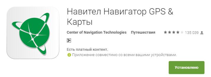 установка навител на андроид инструкция видео img-1