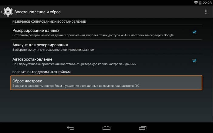 android-hard-reset-7