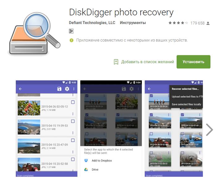 "фото ""Diskdigger Photo Recovery"""