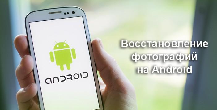 "фото ""Как восстановить фото на Android"""
