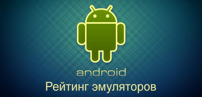 Рейтинг популярных эмуляторов для Android