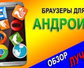Популярные браузеры для Android OS