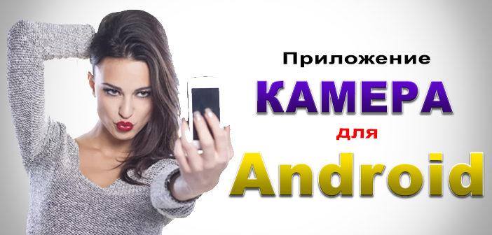 Лучшее приложение камера для Андроид и его конкуренты