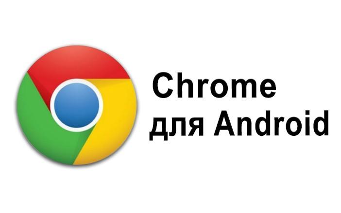 "фото ""google chrome для android"""