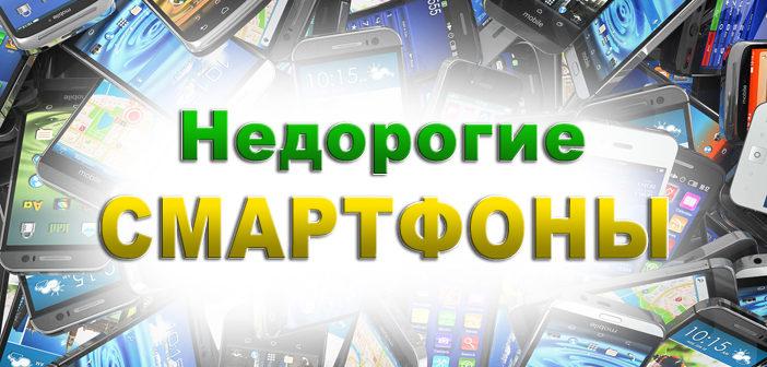 Обзор недорогих смартфонов
